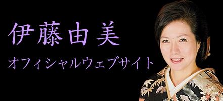 伊藤由美 オフィシャルウェブサイト